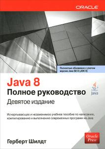 """Книга """"Java 8. Полное руководство"""" Герберт Шилдт - купить книгу Java 8: The Complete Reference ISBN 978-5-8459-1918-2 с доставкой по почте в интернет-магазине Ozon.ru"""