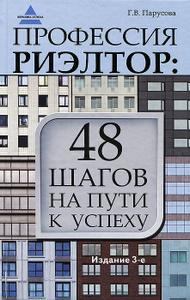 Купить недвижимость в Милане с помощью русскоязычного
