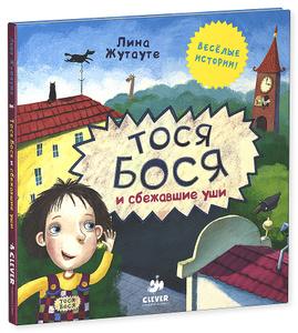 """""""Тося-Бося и сбежавшие уши"""" Лина Жутауте"""