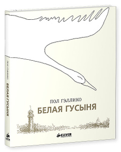 OZON.ru - Белая Гусыня, Пол Гэллико