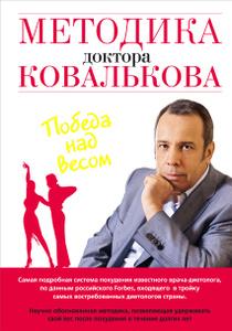 диетолог ковальков биография