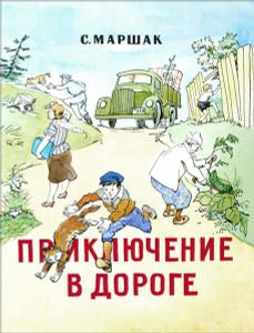OZON.ru - Приключение в дороге, С. Маршак