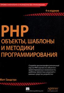 """Книга """"PHP. Объекты, шаблоны и методики программирования"""" Мэтт Зандстра - купить книгу PHP Objects, Patterns, and Practice ISBN 978-5-8459-1922-9 с доставкой по почте в интернет-магазине Ozon.ru"""