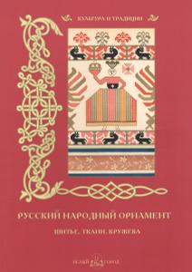 """""""Русский народный орнамент. Шитье, ткани, кружева"""""""