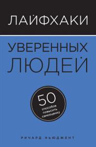 """Книга """"Лайфхаки уверенных людей. 50 способов повысить самооценку"""" Ричард Ньюджент - купить на OZON.ru книгу Secrets of Confident People: 50 Techniques to Shine Лайфхаки уверенных людей. 50 способов повысить самооценку с доставкой по почте   978-5-699-84805-8"""