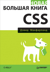 "Книга ""Новая большая книга CSS"" Дэвид Макфарланд - купить на OZON.ru книгу CSS: The Missing Manual Новая большая книга CSS с доставкой по почте 