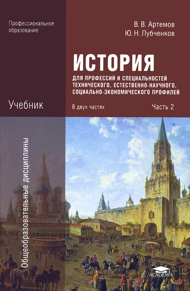 артемов и лубченков история с древнейших времен
