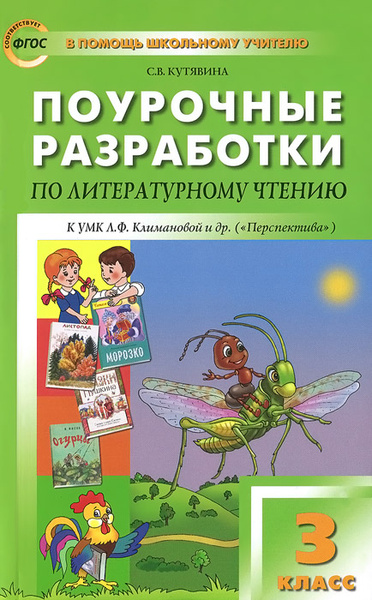 ГДЗ к учебнику по литературному чтения. Климанова Л.Ф., Виноградская Л.А. 2 класс 1 часть
