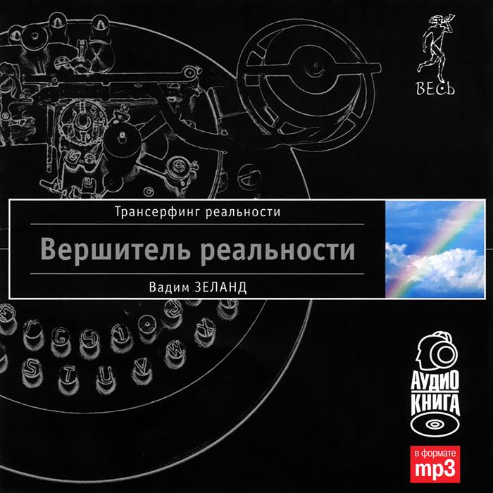 Трансерфинг реальности аудиокнига скачать бесплатно mp3