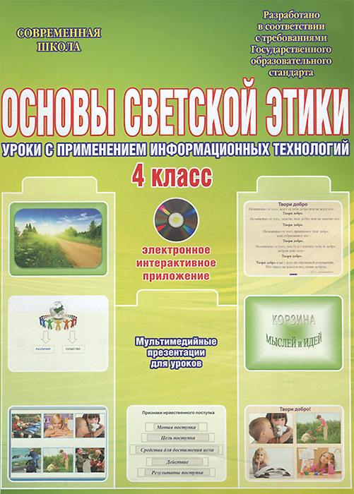 rabochie-tetradi-po-svetskoy-etike