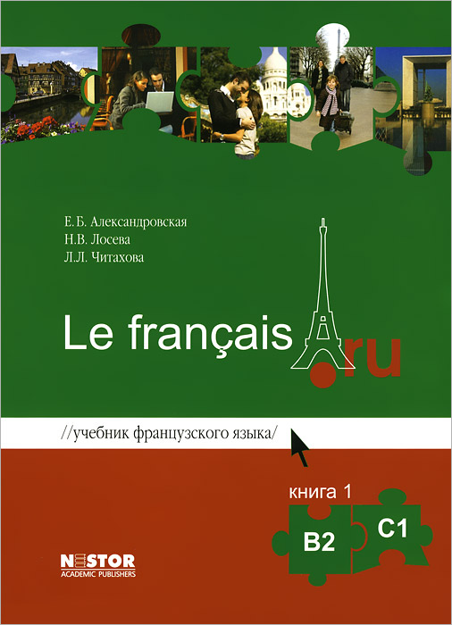 Лалова Французский Язык Ключи
