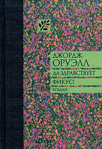 "Книга ""Да здравствует фикус!"" Джордж Оруэлл - купить на OZON.ru книгу Keep the Aspidistra Flying с быстрой доставкой по почте 
