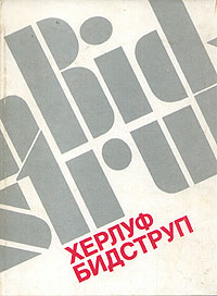 Херлуф Бидструп
