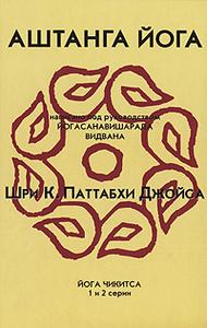 """Книга """"Аштанга йога"""" Лино Миеле - купить на OZON.ru книгу Yoga Today III с быстрой доставкой по почте   978-5-91478-003-3"""