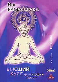 """Книга """"Высший курс философии йогов"""" Йог Рамачарака - купить на OZON.ru книгу с быстрой доставкой по почте   978-5-9633-0026-8"""