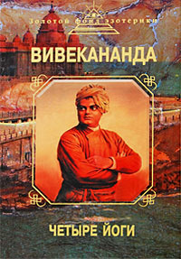 """Книга """"Четыре йоги"""" Вивекананда С. - купить на OZON.ru книгу с быстрой доставкой по почте   978-5-699-31619-9"""