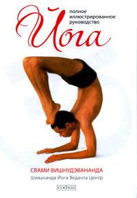 """Книга """"Йога. Полное иллюстрированное руководство"""" Свами Вишнудэвананда - купить на OZON.ru книгу The Complete Illustrated Book of Yoga с быстрой доставкой по почте   978-5-399-00069-5"""