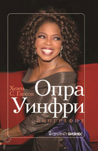 "Книга ""Опра Уинфри. Биография"" Хелен С. Гарсон - купить на OZON.ru книгу Oprah Winfrey: A Biography с быстрой доставкой по почте 