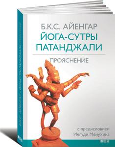 """Книга """"Йога-сутры Патанджали. Прояснение"""" Б. К. С. Айенгар - купить на OZON.ru книгу Light on the Yoga: Sutras of Patanjali с быстрой доставкой по почте   978-5-91671-537-8"""