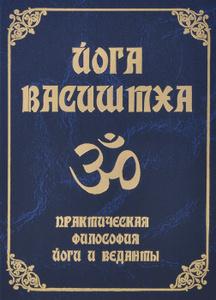 """Книга """"Йога Васиштха. Практическая философия йоги и Веданты"""" - купить на OZON.ru книгу с быстрой доставкой по почте   978-5-413-01186-7"""