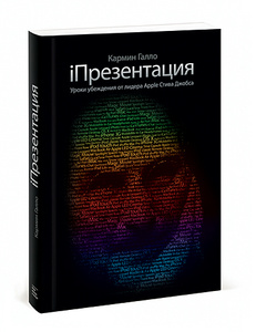 """IПрезентация. Уроки убеждения от лидера Apple Стива Джобса"" Галло К. - The Presentation Secrets of Steve Jobs: How to Be Insanely Great in Front of Any Audience 
