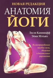 """Книга """"Анатомия йоги"""" Лесли Каминофф, Эйми Мэтьюз - купить на OZON.ru книгу Yaga Anatomy с быстрой доставкой по почте   978-985-15-2191-9"""