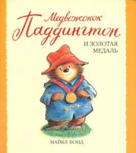 Медвежонок Паддингтон и золотая медаль