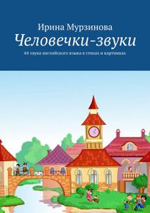 Купить Человечки-звуки. 44 звука английского языка в стихах и картинках в интернет-магазине OZON.ru