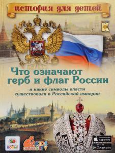 Что означают герб и флаг России