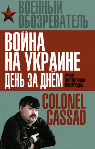 Война на украине день за днём