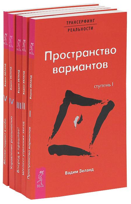 Книга трансерфинг читать онлайн бесплатно