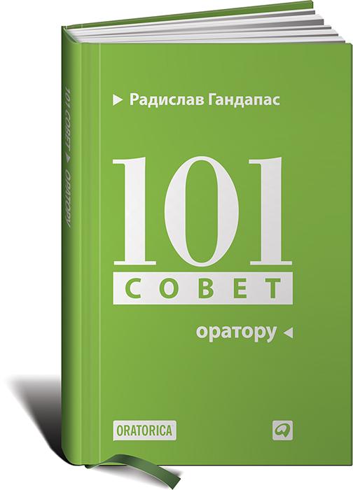 101 СОВЕТ ОРАТОРУ СКАЧАТЬ БЕСПЛАТНО