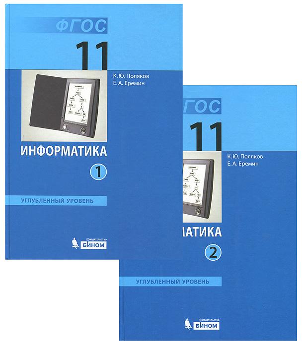 Информатика 11 Поляков Решебник