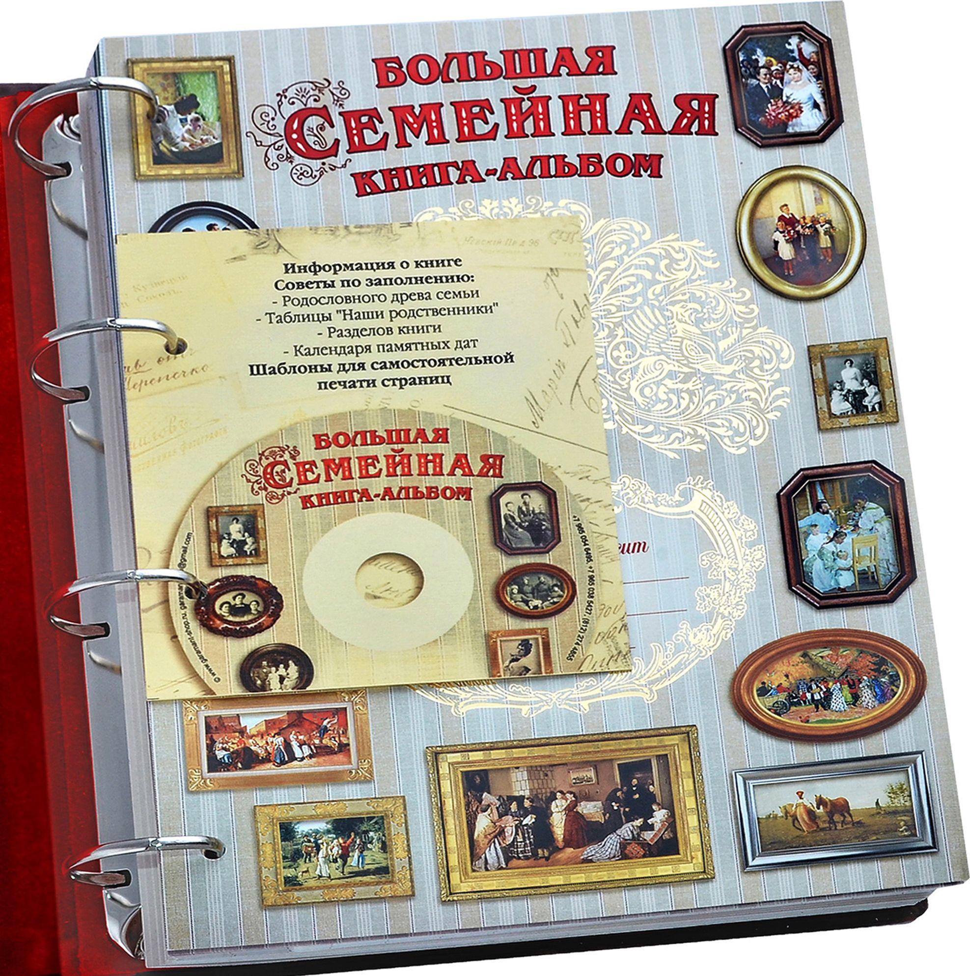зарегистрирована купить книгу для заполнения генеалогического дерева семьи его можно купить