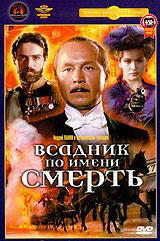 Фото Всадник по имени Смерть. Купить  в РФ