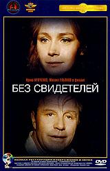 Фото Без свидетелей. Купить  в РФ