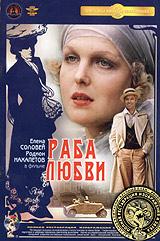 Фото Раба любви. Купить  в РФ
