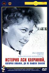 Фото История Аси Клячиной, которая любила, да не вышла замуж. Купить  в РФ