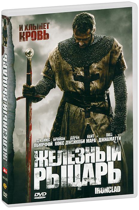 Фото Железный рыцарь. Купить  в РФ