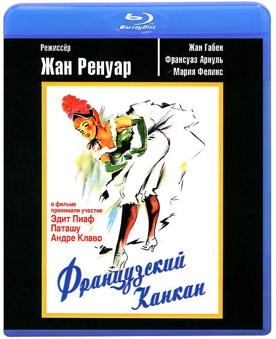 Фото Французский канкан (Blu-ray). Купить  в РФ