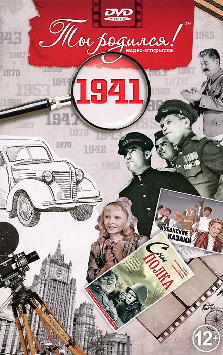 """Фото Видео-открытка """"Ты родился!"""": 1941 год. Купить  в РФ"""