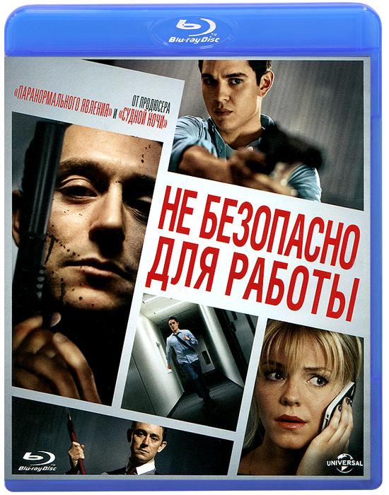 Фото Не безопасно для работы (Blu-ray). Купить  в РФ