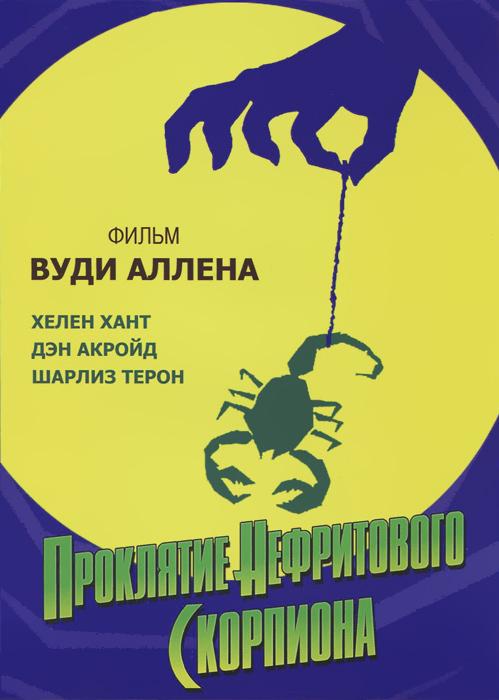 Фото Проклятие нефритового скорпиона. Купить  в РФ