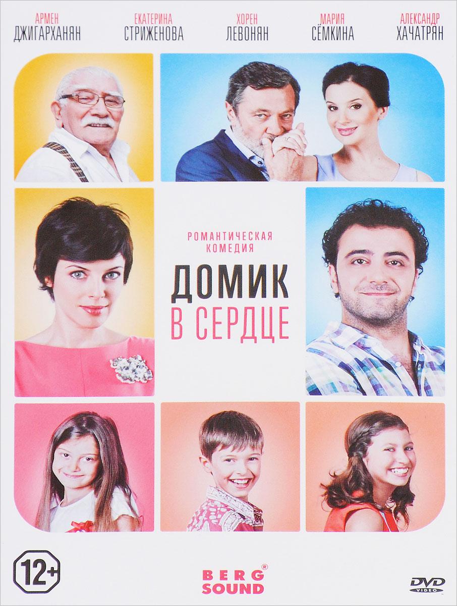 Фото Домик в сердце. Купить  в РФ