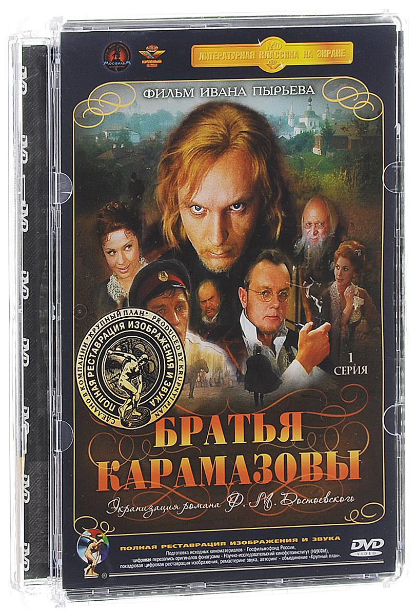 Фото Братья Карамазовы. Серия 1. Купить  в РФ