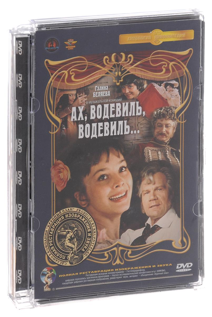 Фото Ах, водевиль, водевиль.... Купить  в РФ