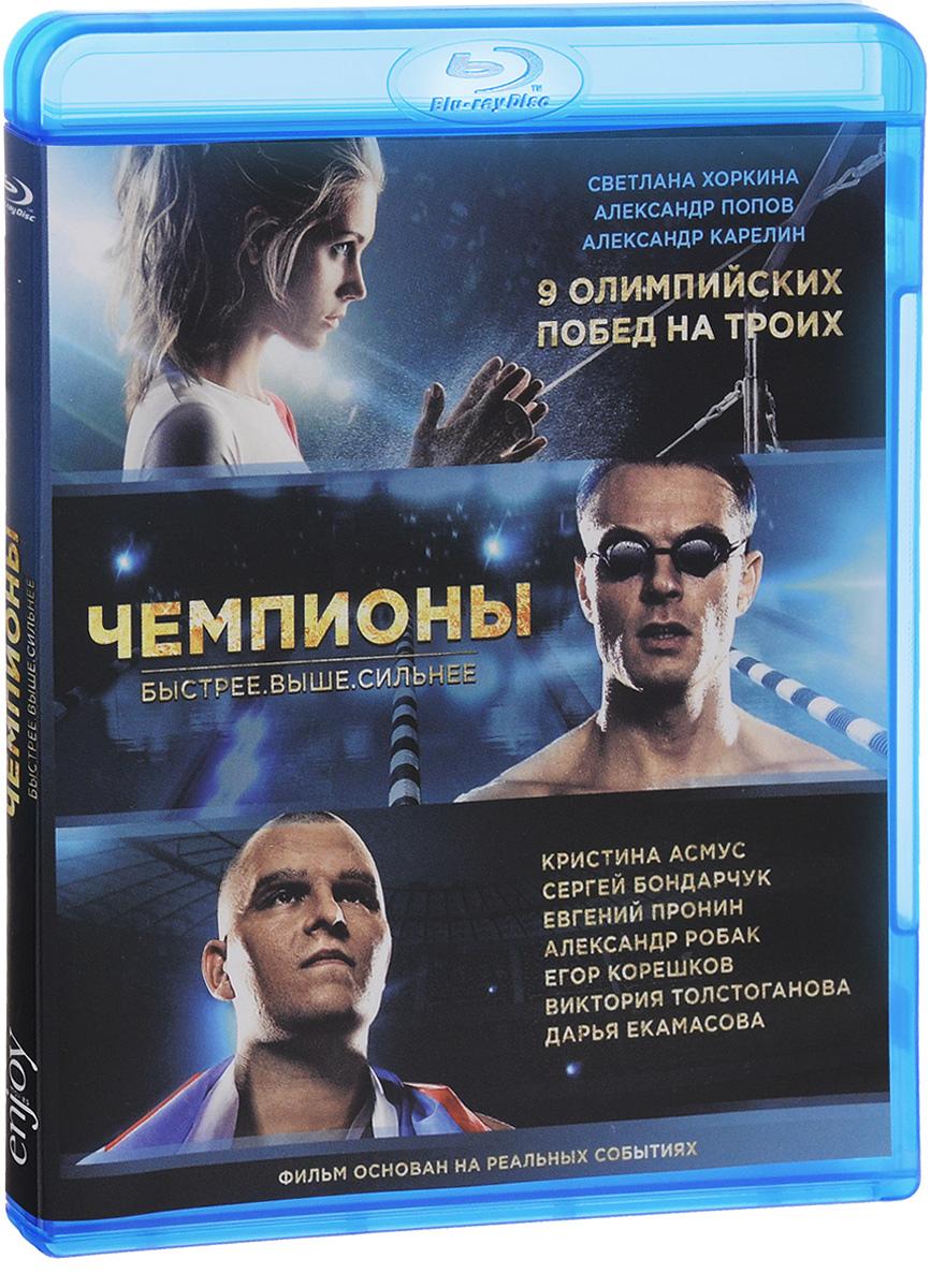 Фото Чемпионы: Быстрее. Выше. Сильнее (Blu-ray). Купить  в РФ