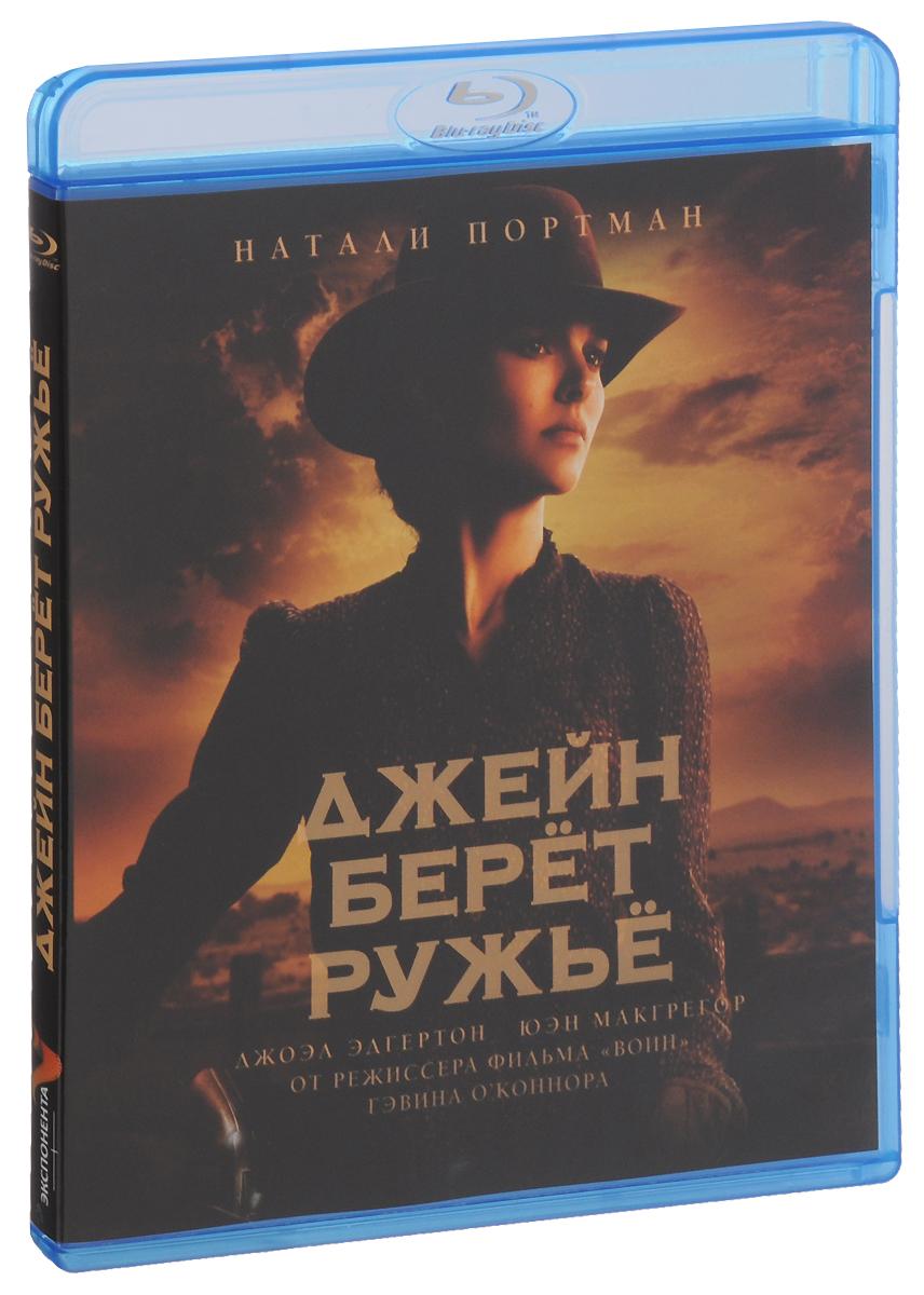 Фото Джейн берёт ружьё (Blu-ray). Купить  в РФ