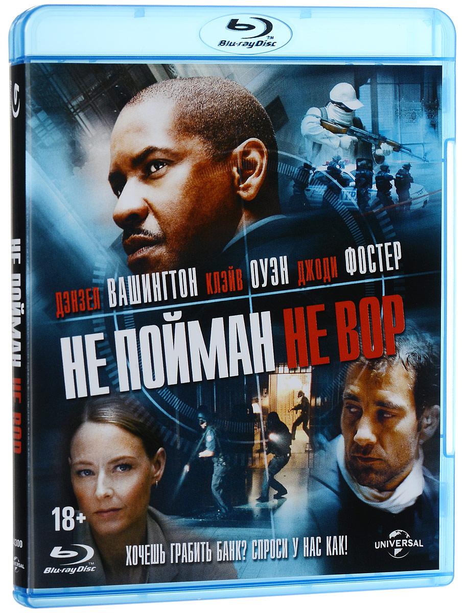 Фото Не пойман - не вор (Blu-ray). Купить  в РФ