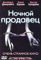 Ночной продавец - купить фильм на лицензионном DVD или Blu-ray диске в интернет магазине Ozon.ru
